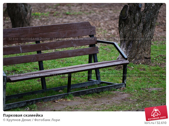 Парковая скамейка, фото № 32610, снято 14 марта 2007 г. (c) Крупнов Денис / Фотобанк Лори
