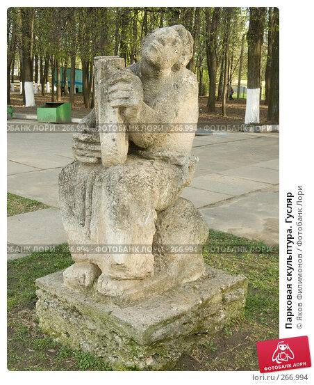 Парковая скульптура. Гусляр, эксклюзивное фото № 266994, снято 29 апреля 2008 г. (c) Яков Филимонов / Фотобанк Лори