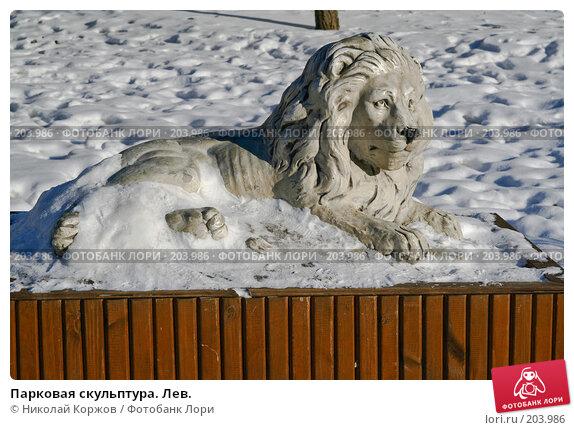 Парковая скульптура. Лев., фото № 203986, снято 16 февраля 2008 г. (c) Николай Коржов / Фотобанк Лори