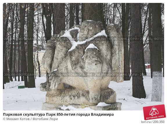 Парковая скульптура Парк 850-летия города Владимира, фото № 200350, снято 12 февраля 2008 г. (c) Михаил Котов / Фотобанк Лори