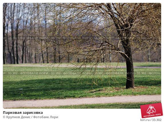 Купить «Парковая зарисовка», фото № 33302, снято 17 марта 2007 г. (c) Крупнов Денис / Фотобанк Лори