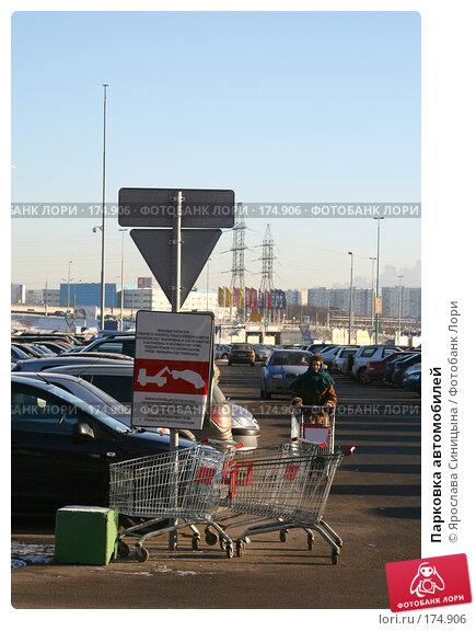 Парковка автомобилей, фото № 174906, снято 4 января 2008 г. (c) Ярослава Синицына / Фотобанк Лори