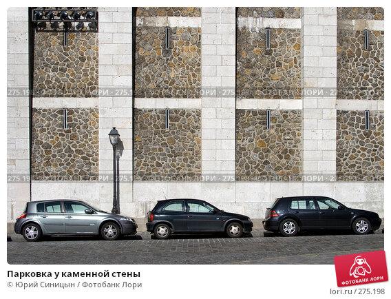 Парковка у каменной стены, фото № 275198, снято 20 июня 2007 г. (c) Юрий Синицын / Фотобанк Лори