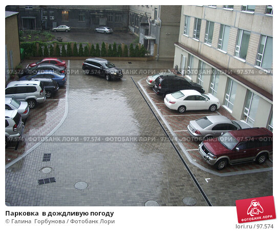 Парковка  в дождливую погоду, фото № 97574, снято 5 сентября 2006 г. (c) Галина  Горбунова / Фотобанк Лори