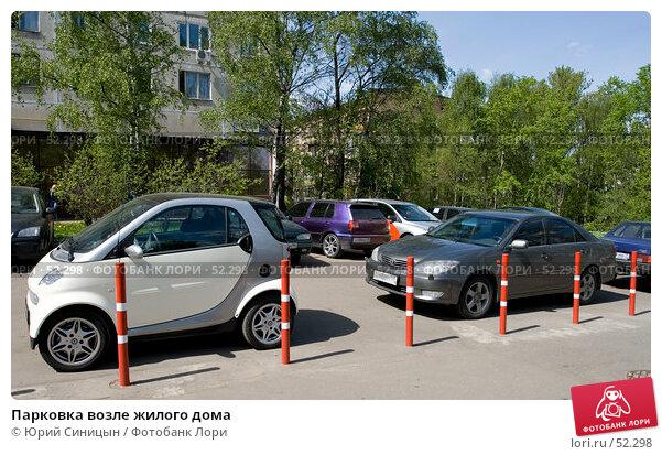Парковка возле жилого дома, фото № 52298, снято 15 мая 2007 г. (c) Юрий Синицын / Фотобанк Лори