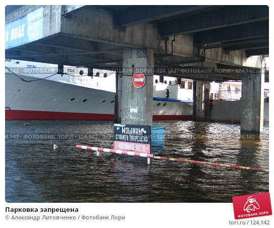 Парковка запрещена, фото № 124142, снято 15 мая 2007 г. (c) Александр Литовченко / Фотобанк Лори