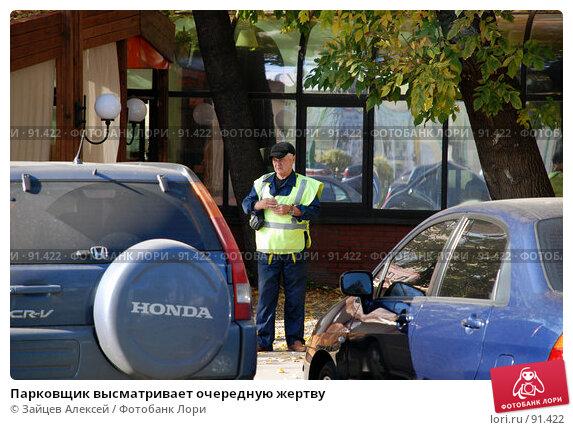 Парковщик высматривает очередную жертву, фото № 91422, снято 2 октября 2007 г. (c) Зайцев Алексей / Фотобанк Лори
