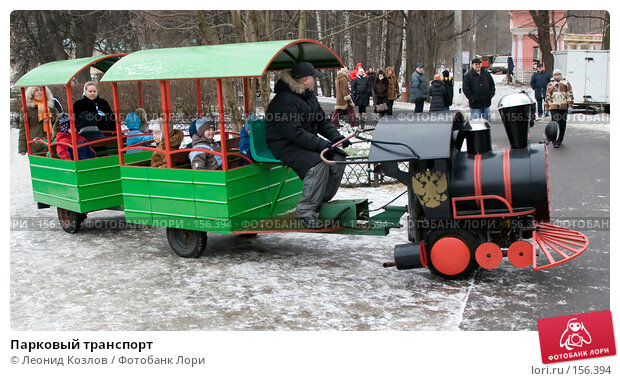 Парковый транспорт, фото № 156394, снято 27 июня 2017 г. (c) Леонид Козлов / Фотобанк Лори