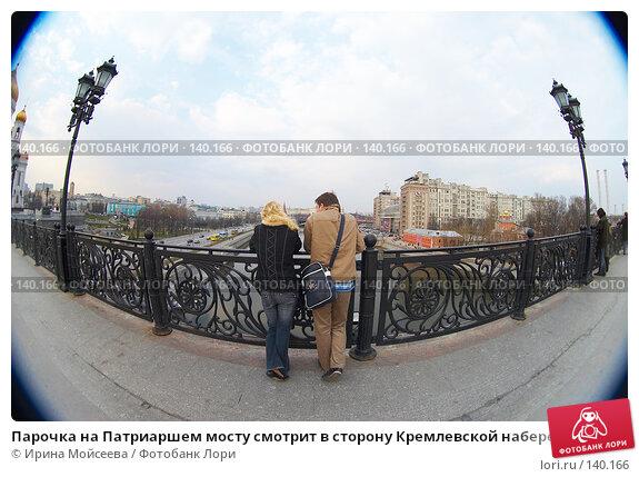 Парочка на Патриаршем мосту смотрит в сторону Кремлевской набережной, эксклюзивное фото № 140166, снято 31 марта 2007 г. (c) Ирина Мойсеева / Фотобанк Лори