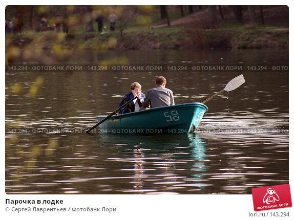 Купить «Парочка в лодке», фото № 143294, снято 3 мая 2004 г. (c) Сергей Лаврентьев / Фотобанк Лори