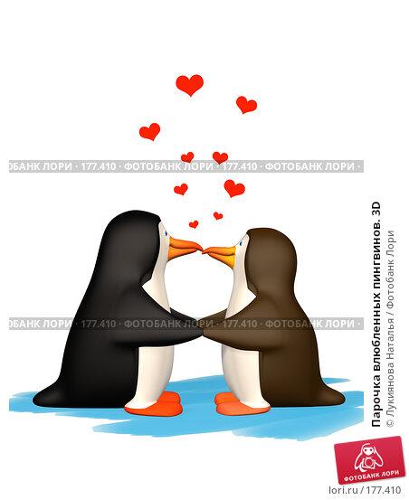 Купить «Парочка влюбленных пингвинов. 3D», иллюстрация № 177410 (c) Лукиянова Наталья / Фотобанк Лори