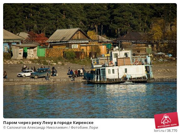 Паром через реку Лену в городе Киренске, фото № 38770, снято 18 сентября 2006 г. (c) Саломатов Александр Николаевич / Фотобанк Лори