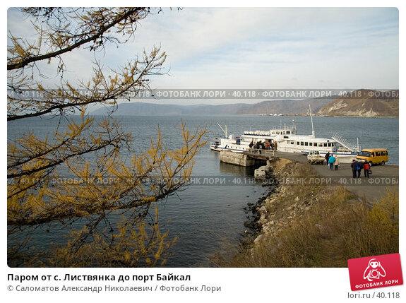 Паром от с. Листвянка до порт Байкал, фото № 40118, снято 15 октября 2006 г. (c) Саломатов Александр Николаевич / Фотобанк Лори