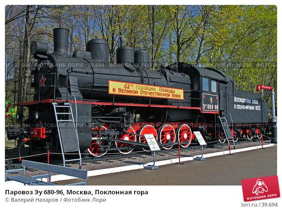 Паровоз Эу 680-96, Москва, Поклонная гора, фото № 39694, снято 6 мая 2007 г. (c) Валерий Назаров / Фотобанк Лори
