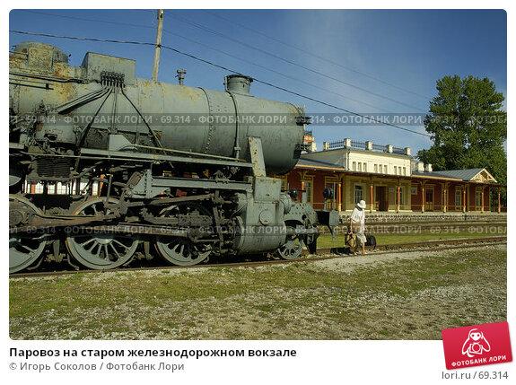 Паровоз на старом железнодорожном вокзале, фото № 69314, снято 18 января 2017 г. (c) Игорь Соколов / Фотобанк Лори