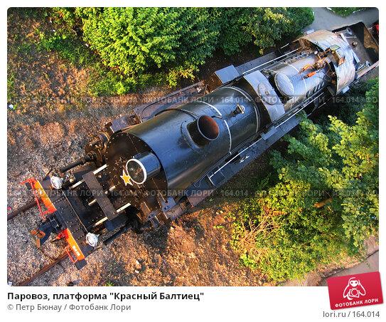 """Паровоз, платформа """"Красный Балтиец"""", фото № 164014, снято 22 июля 2017 г. (c) Петр Бюнау / Фотобанк Лори"""