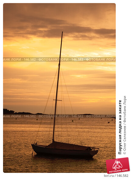 Парусная лодка на закате, фото № 146582, снято 4 января 2007 г. (c) Олег Селезнев / Фотобанк Лори