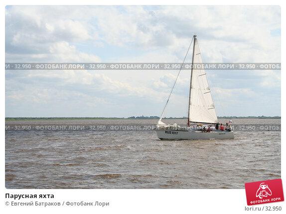 Купить «Парусная яхта», фото № 32950, снято 13 августа 2006 г. (c) Евгений Батраков / Фотобанк Лори