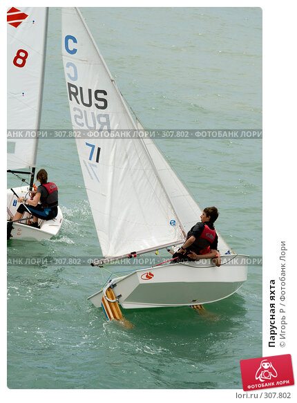 Купить «Парусная яхта», фото № 307802, снято 1 июня 2008 г. (c) Игорь Р / Фотобанк Лори