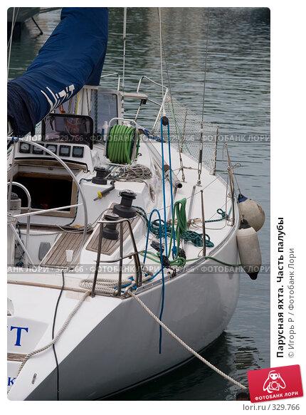 Парусная яхта. Часть палубы, фото № 329766, снято 21 июня 2008 г. (c) Игорь Р / Фотобанк Лори