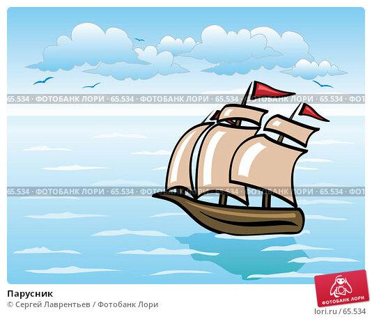 Парусник, иллюстрация № 65534 (c) Сергей Лаврентьев / Фотобанк Лори