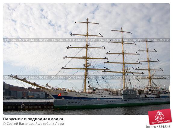 Парусник и подводная лодка, фото № 334546, снято 24 июня 2008 г. (c) Сергей Васильев / Фотобанк Лори