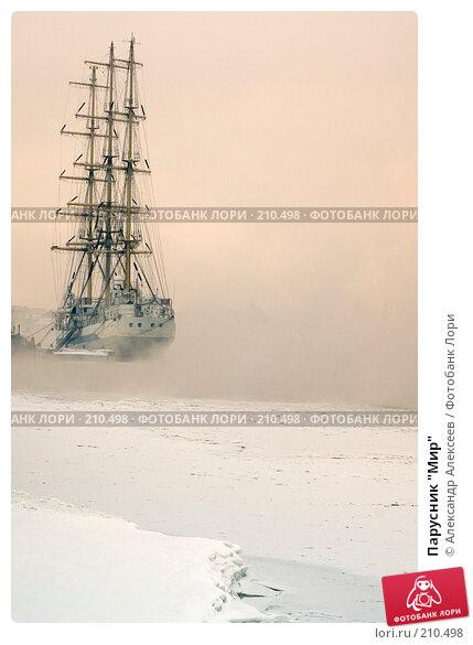 "Парусник ""Мир"", эксклюзивное фото № 210498, снято 10 марта 2006 г. (c) Александр Алексеев / Фотобанк Лори"
