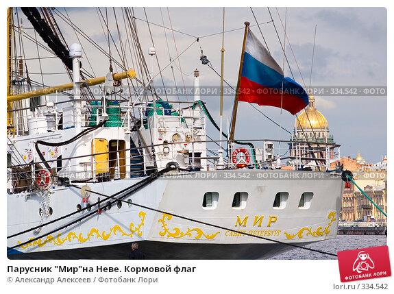 "Парусник ""Мир""на Неве. Кормовой флаг, эксклюзивное фото № 334542, снято 24 июня 2008 г. (c) Александр Алексеев / Фотобанк Лори"