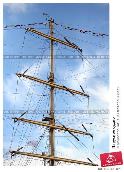 Парусное судно, фото № 300090, снято 20 апреля 2008 г. (c) Морозова Татьяна / Фотобанк Лори