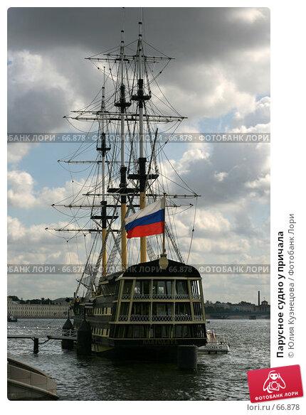 Парусное судно у причала, фото № 66878, снято 29 июля 2007 г. (c) Юлия Кузнецова / Фотобанк Лори