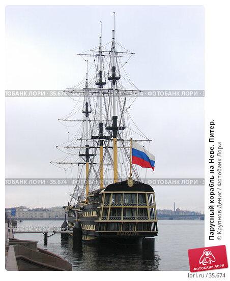 Парусный корабль на Неве. Питер., фото № 35674, снято 16 ноября 2006 г. (c) Крупнов Денис / Фотобанк Лори