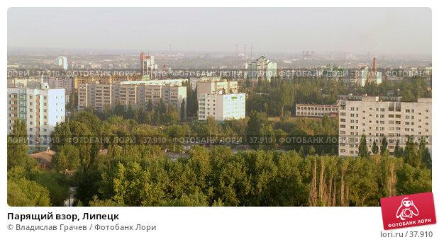 Парящий взор, Липецк, фото № 37910, снято 30 августа 2004 г. (c) Владислав Грачев / Фотобанк Лори