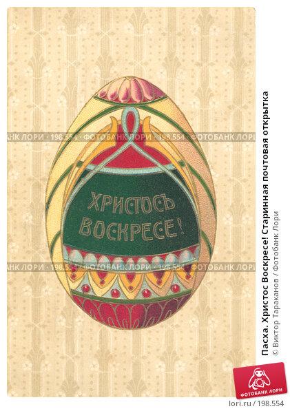 Пасха. Христос Воскресе! Старинная почтовая открытка, фото № 198554, снято 4 декабря 2016 г. (c) Виктор Тараканов / Фотобанк Лори