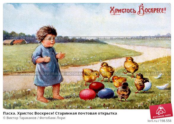 Пасха. Христос Воскресе! Старинная почтовая открытка, фото № 198558, снято 2 декабря 2016 г. (c) Виктор Тараканов / Фотобанк Лори