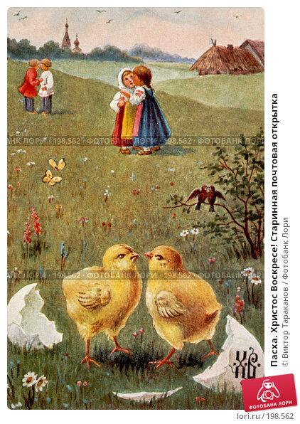 Купить «Пасха. Христос Воскресе! Старинная почтовая открытка», фото № 198562, снято 22 ноября 2017 г. (c) Виктор Тараканов / Фотобанк Лори
