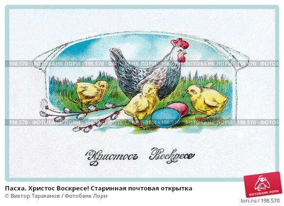 Пасха. Христос Воскресе! Старинная почтовая открытка, фото № 198570, снято 20 января 2017 г. (c) Виктор Тараканов / Фотобанк Лори