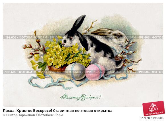 Купить «Пасха. Христос Воскресе! Старинная почтовая открытка», фото № 198606, снято 24 апреля 2018 г. (c) Виктор Тараканов / Фотобанк Лори