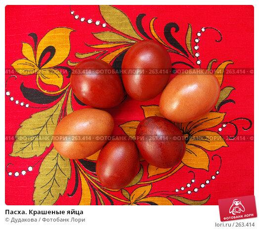 Пасха. Крашеные яйца, фото № 263414, снято 27 апреля 2008 г. (c) Дудакова / Фотобанк Лори