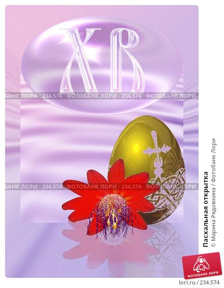 Купить «Пасхальная открытка», фото № 234574, снято 23 апреля 2018 г. (c) Марина Рядовкина / Фотобанк Лори