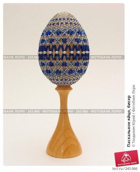 Купить «Пасхальное яйцо, бисер», фото № 243066, снято 5 апреля 2008 г. (c) Талдыкин Юрий / Фотобанк Лори