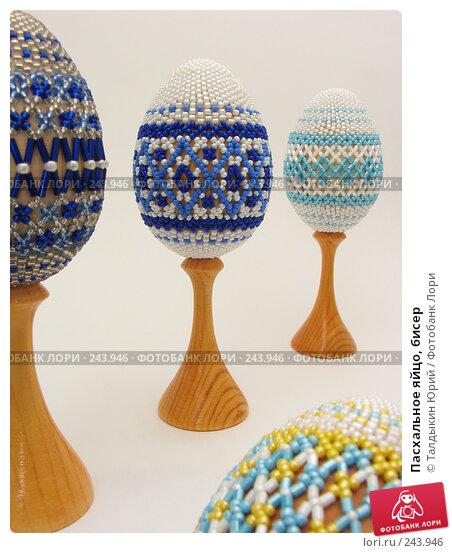 Купить «Пасхальное яйцо, бисер», фото № 243946, снято 5 апреля 2008 г. (c) Талдыкин Юрий / Фотобанк Лори