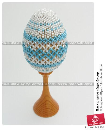Пасхальное яйцо, бисер, фото № 243950, снято 5 апреля 2008 г. (c) Талдыкин Юрий / Фотобанк Лори