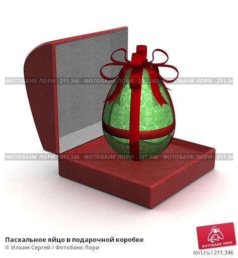 Пасхальное яйцо в подарочной коробке, иллюстрация № 211346 (c) Ильин Сергей / Фотобанк Лори