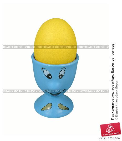 Пасхальное желтое яйцо. Easter yellow egg, фото № 218634, снято 22 октября 2016 г. (c) ElenArt / Фотобанк Лори
