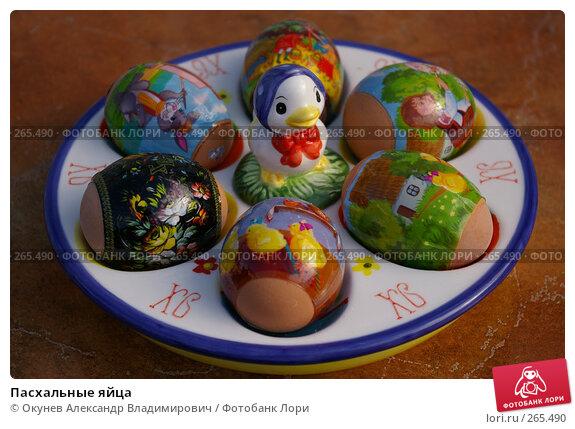 Пасхальные яйца, фото № 265490, снято 27 апреля 2008 г. (c) Окунев Александр Владимирович / Фотобанк Лори