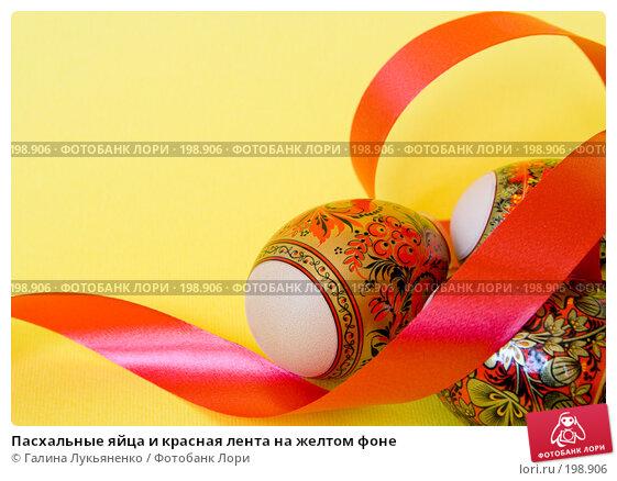 Пасхальные яйца и красная лента на желтом фоне, фото № 198906, снято 10 февраля 2008 г. (c) Галина Лукьяненко / Фотобанк Лори