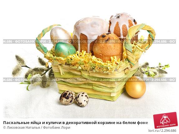 Купить «Пасхальные яйца и куличи в декоративной корзине на белом фоне», фото № 2294686, снято 20 апреля 2010 г. (c) Лисовская Наталья / Фотобанк Лори