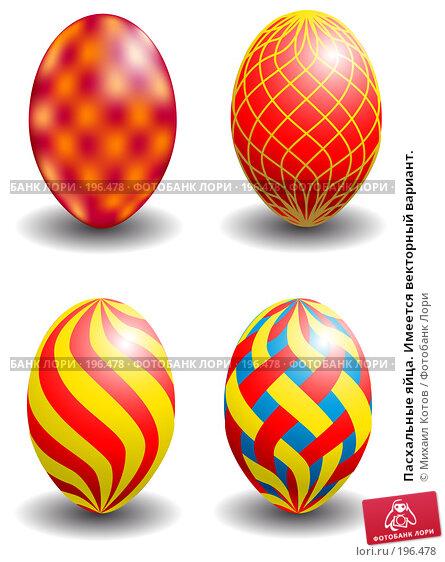 Пасхальные яйца. Имеется векторный вариант., иллюстрация № 196478 (c) Михаил Котов / Фотобанк Лори