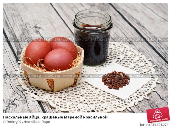 Пасхальные яйца, крашеные мареной красильной. Стоковое фото, фотограф Dmitry29 / Фотобанк Лори
