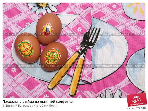 Пасхальные яйца на льняной салфетке, фото № 24910, снято 19 марта 2007 г. (c) Евгений Батраков / Фотобанк Лори
